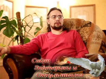 Сергей Бобырь: «Кризисы, ошибки и иллюзии на Пути» - «Эзотерика»