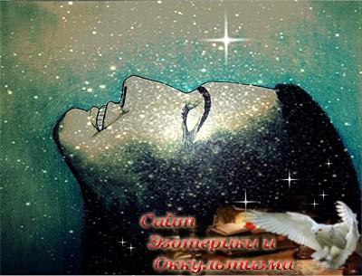 Сны, как ресурс будущего мира - «Эзотерика»