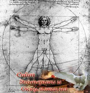 Совершенный человек - «Эзотерика»