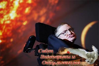 Стивен Хокинг: «В Боге не было необходимости, а у Бога не было времени» - «Эзотерика»