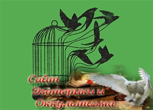 Свобода человека - «Эзотерика»