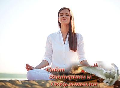 Управляемая медитация - «Эзотерика»
