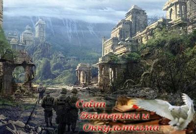 В поисках таинственной Шамбалы - «Эзотерика»