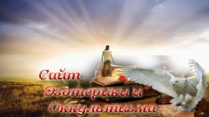 Вера как трансформация сознания - «Эзотерика»