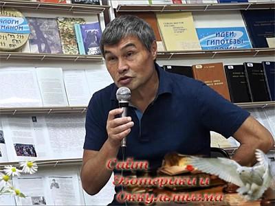 Владимир Серкин: «Шаман – собирательный образ» - «Эзотерика»