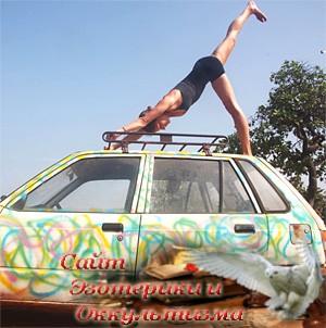 Йога для автолюбителей - «Эзотерика»