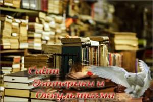 Зачем читать эзотерическую литературу? - «Эзотерика»