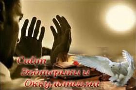 Животворящая сила молитвы - «Эзотерика»