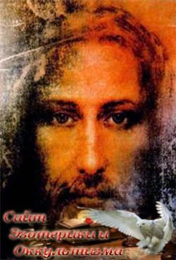 Жизнь и истинное Учение Христа - «Эзотерика»