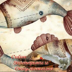 Почему Рыбы — самые сложные люди - «Эзотерика»
