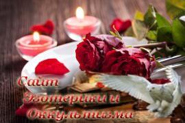 История Дня святого Валентина - «Психология»