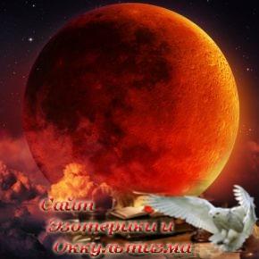 Кровавое лунное затмение 27 июля. Чем грозит нам это явление? - «Эзотерика»