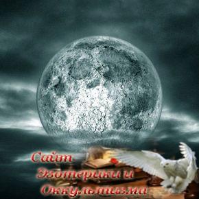 Почему нельзя очень долго смотреть на Луну? - «Эзотерика»