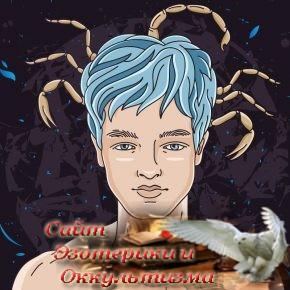 Как Влюбить в Себя Мужчину Скорпиона - «Эзотерика»