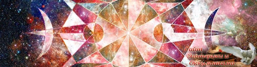 Синтетический знак: Кресты + Треугольники - «Астрология»