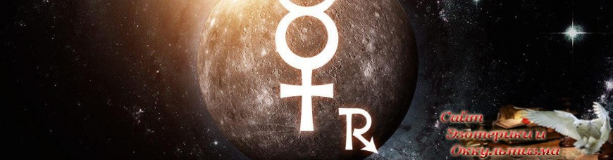Ретроградный Меркурий – «скорость наоборот»! - «Астрология»
