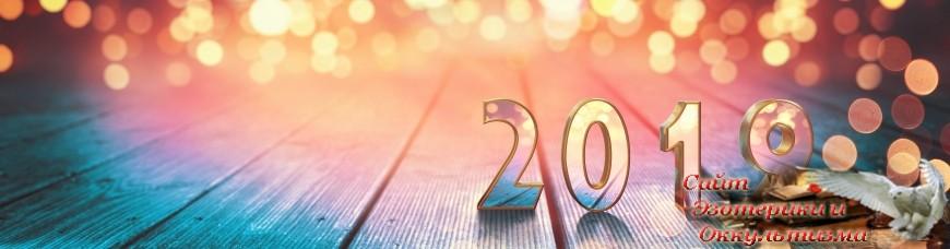 2019 год: Удача любит смелых! - «Астрология»