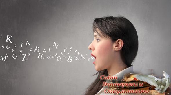 13 разрушительных слов, вызывающих болезни - «Прикоснись к тайнам»