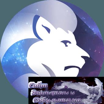 Гороскоп работы для льва - «Прикоснись к тайнам»