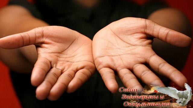 Хиромантия - «Прикоснись к тайнам»