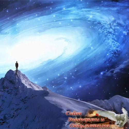 К чему должен стремиться духовно — развивающийся человек? - «Прикоснись к тайнам»