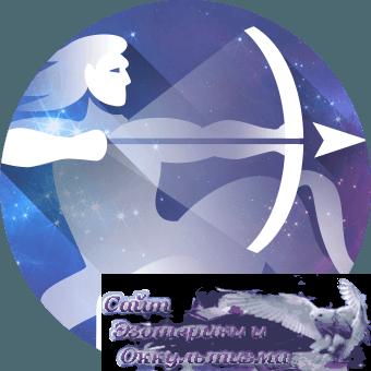 Гороскоп на 2019 год для Стрельцов - «Прикоснись к тайнам»