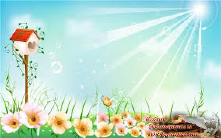 Астрологический прогноз на неделю с 15 по 21 апреля 2019 года. Эзотерика - Живое Знание - «Эзотерика»