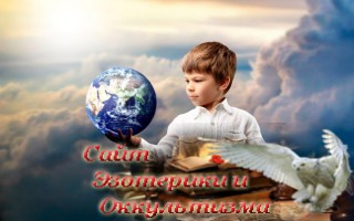 Мы все посланники и мы есть Большое Мировоззрение. Эзотерика - Живое Знание - «Эзотерика»