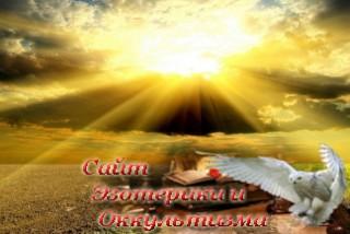 Прямой путь к Богу. Эзотерика - Живое Знание - «Эзотерика»