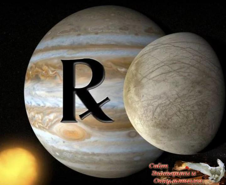 Ретроградный Юпитер в Стрельце - шанс для изменений к лучшему. Эзотерика - Живое Знание - «Эзотерика»