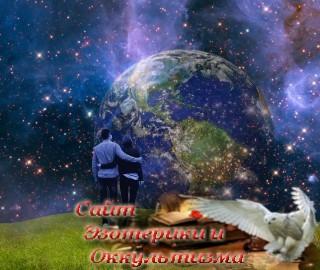 Неблагоприятная среда для человека: планета Земля. Эзотерика - Живое Знание - «Эзотерика»