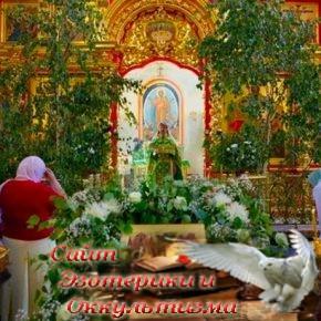 Самый страшный грех на Троицу - «Эзотерика»