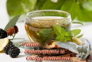 Целебные чаи и именология. Подбор целебного чая по имени. Эзотерика - Живое Знание - «Эзотерика»