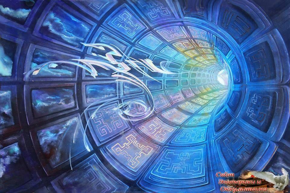 Четыре измерения - «Прикоснись к тайнам»