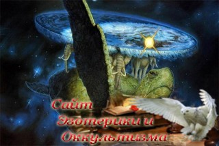 О правде с Большой перспективы. Круглая и плоская Земля. Часть 1. Эзотерика - Живое Знание - «Эзотерика»