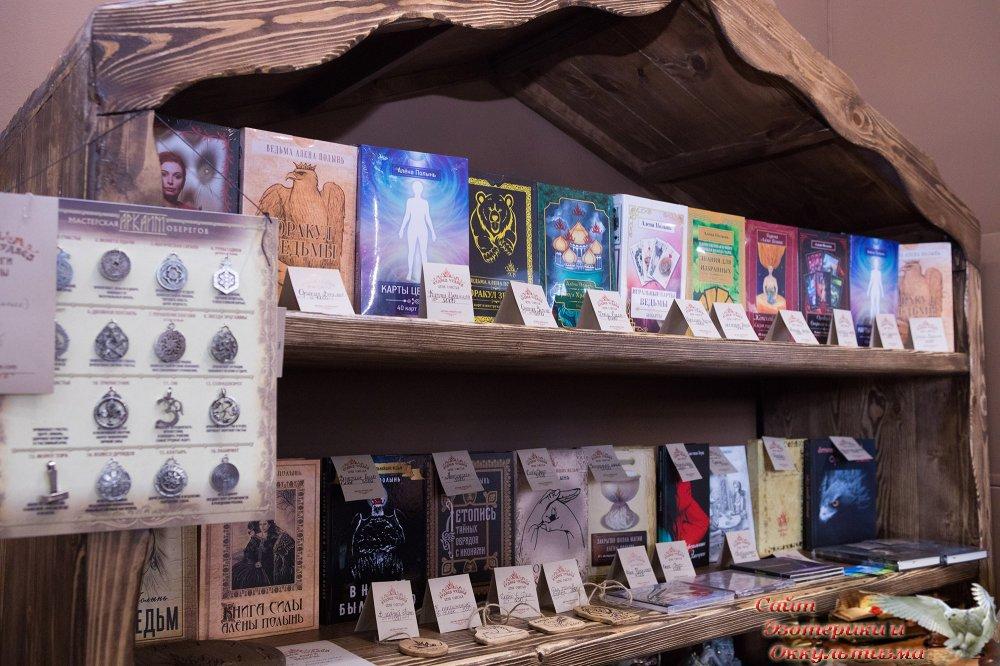 Магазин-музей ведьмы - «Прикоснись к тайнам»