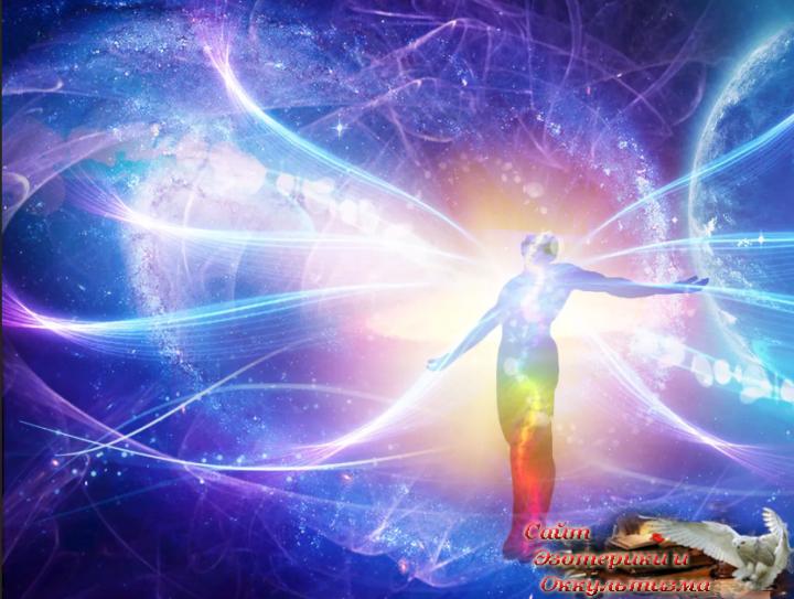 """Уникальный комплекс упражнений по освобождению сознания. Упражнение """"Независимость сознания и мышления от других людей"""". Эзотерика - Живое Знание - «Эзотерика»"""