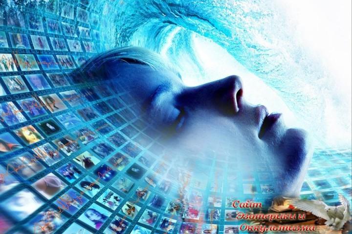 Упражнение «Независимость сознания и мышления от медиапространства». Эзотерика - Живое Знание - «Эзотерика»