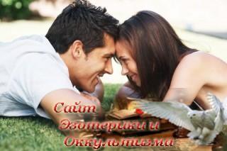 О душевной близости в отношениях. Эзотерика - Живое Знание - «Эзотерика»