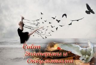 Привязанность к мечтам. Эзотерика - Живое Знание - «Эзотерика»