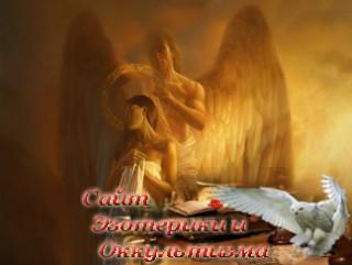 Ангелы среди нас - всегда, везде и всюду. Эзотерика - Живое Знание - «Эзотерика»