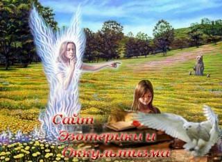 Ангелы в нашей жизни, или Снова об ангелах. Эзотерика - Живое Знание - «Эзотерика»