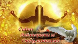 Духовный путь: душа на пути предназначения. Эзотерика - Живое Знание - «Эзотерика»