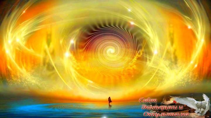 Главное духовное откровение вашей жизни. Эзотерика - Живое Знание - «Эзотерика»