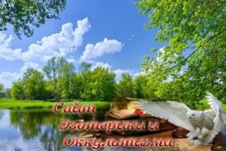 Гороскоп на сентябрь 2019 года. Полнолуние в Рыбах. Медитация очищения энергией Воды. Эзотерика - Живое Знание - «Эзотерика»