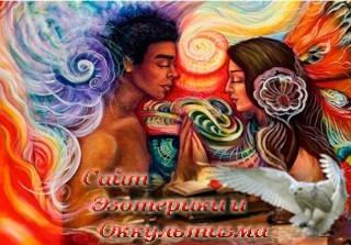 Мужчина и женщина привлекают друг друга энергией. И это - ключ ко всем отношениям. Эзотерика - Живое Знание - «Эзотерика»