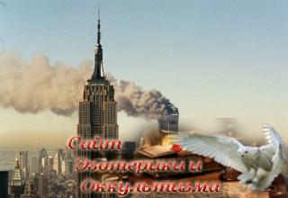 Приподнимая духовный занавес. Падающие башни 11:11. Эзотерика - Живое Знание - «Эзотерика»