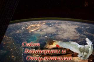 Те, кто курируют Землю, наблюдают за нами из космоса? Эзотерика - Живое Знание - «Эзотерика»