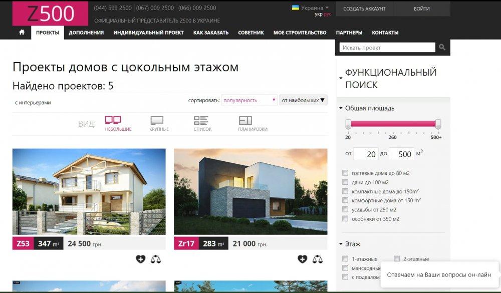 Планировка дома с цокольным этажом