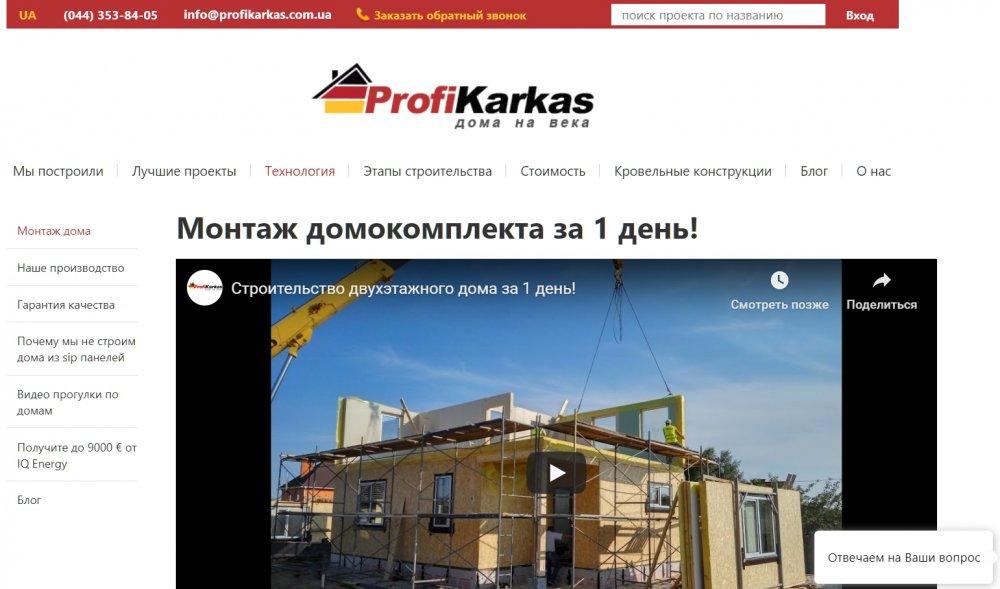 Строительство каркасных домов от компании ProfiKarkas